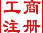 湘西公司注册代办 吉首公司注册 速度快,上门服务