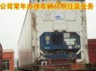 山东出售二手15米冷藏箱半挂车包提档过户 担保风险4年11万公里7万