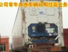 山东出售二手15米冷藏箱半挂车 买车签订法律合同
