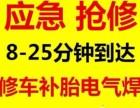沈阳浑南新区24小时汽车救援,汽车更换电瓶