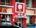 郑州勿忙客加盟费多少钱 匆忙客快餐店加盟条件