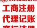 杭州朗辉专业代理记账 代理注册公司 各类中小企业代理记账