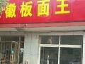 安徽板面王(五中店)加盟合作教板面技术经营,价钱合适转让