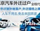 代办北京二手车过户外迁提档转籍手异验车证报废旧车外地车转京牌