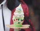 上海冰淇淋加盟哪家好