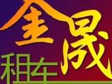 租车金晟 十年租车品牌 春节用车预定中