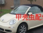 甲壳虫拆车件、大众甲壳虫发动机件专卖
