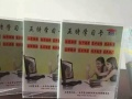 济南正特教育科技有限公司加盟 教育机构