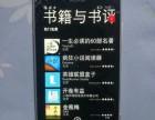 个人出备用机京东买的诺基亚925WP系统