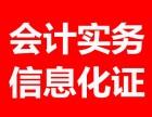 东营会计培训班 名轩会计 东城 西城新班报名