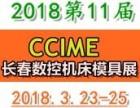 第11届长春机床展 第六届成都工博会机床展(2018