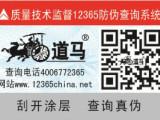 广州二维码防伪标签价格