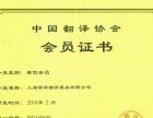 上海翻译公司 英日韩法俄意口译 陪同翻译 展会翻译