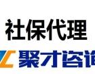 北京保险,代缴社保公积金、代发工资、代缴个税