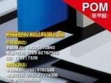 进口全新料生产 POM棒、聚甲醛棒、塑料