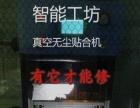 上海乐视手机维修中心 浦东维修点