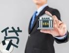 上海房产抵押贷款专业办理