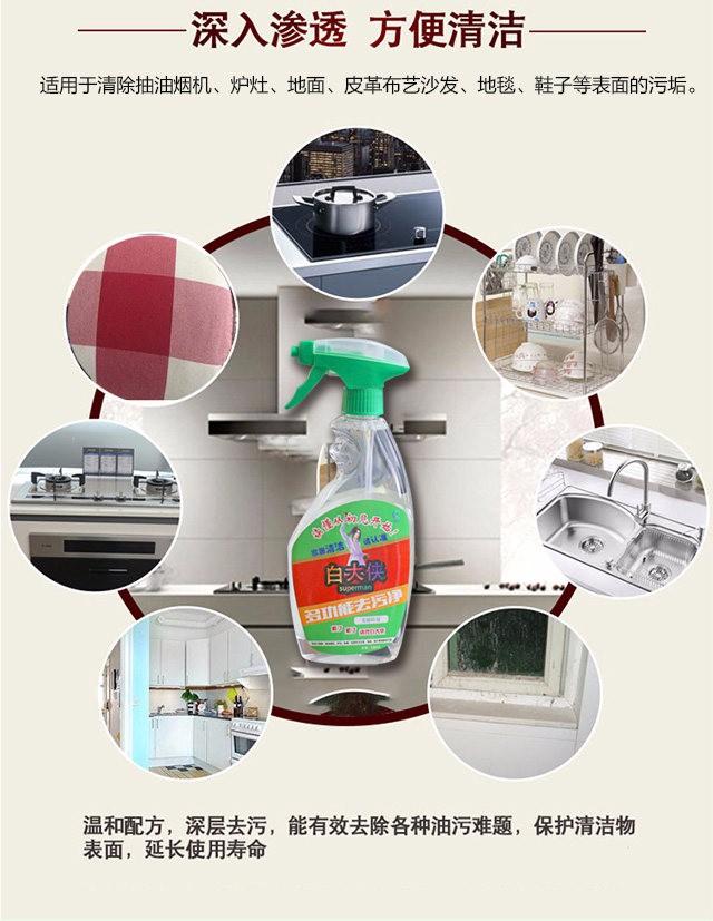 白大侠多功能去污剂,油污清洁剂 ,清洁去,污家居清洁