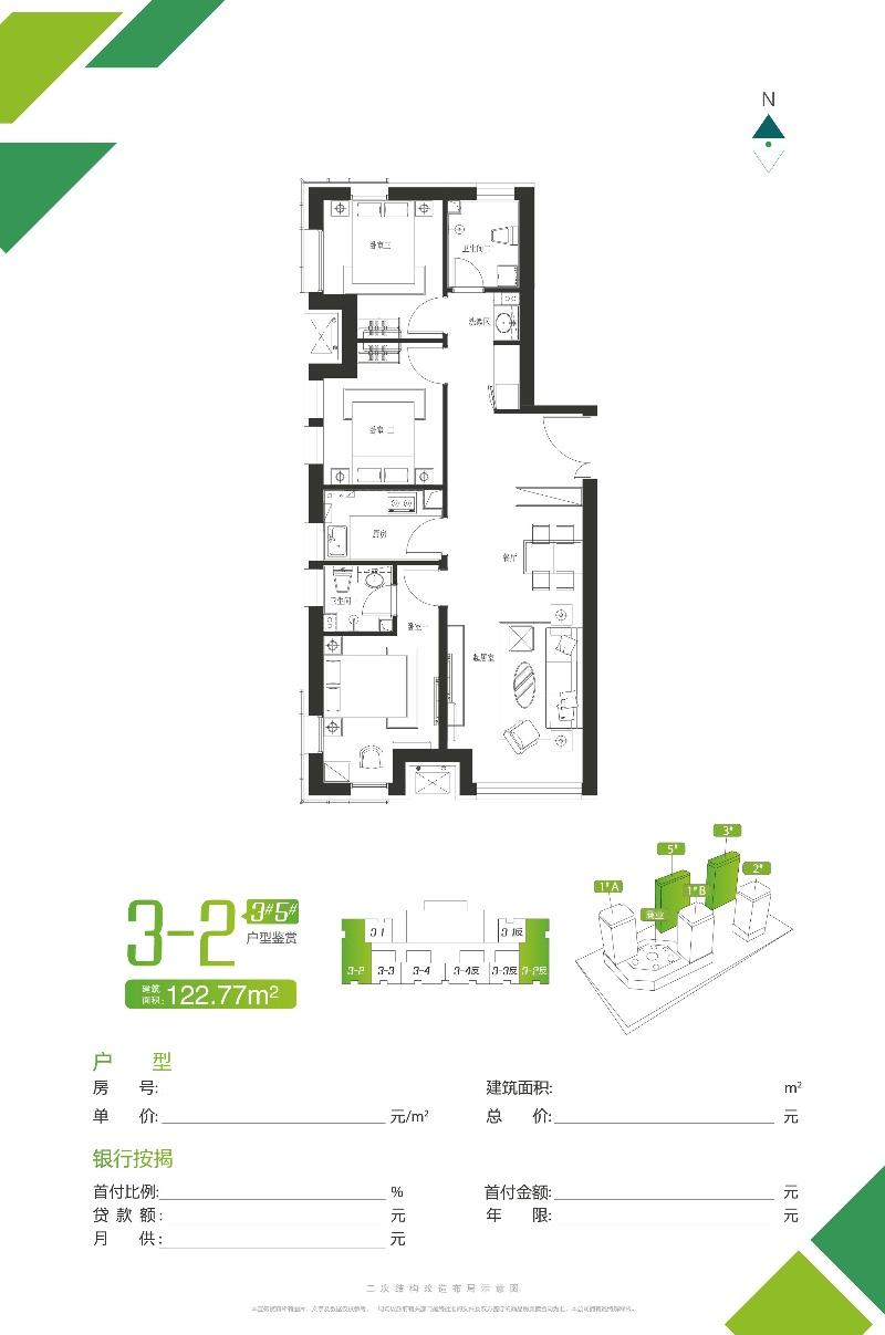 2018年燕郊新楼盘一手房潮白生态城不限购地铁房