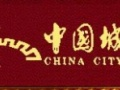 中国城酒店加盟