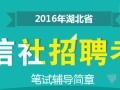 2016年湖北省农信社招聘考试笔试辅导简章