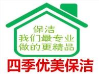 北京开荒保洁 地毯清洗 地板打蜡 沙发座椅清洗 新旧居消毒