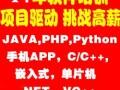 体验课程,JAVA培训,PHP培训,PYTHON培训,APP