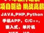 ARM 单片机培训,嵌入式培训,C语言培训C++培训