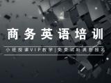 上海商務英語口語培訓,口語能力提升
