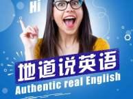 无锡江阴暑假哪里有英语培训-新概念英语暑期班