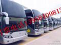 义乌到滁州的汽车大巴.15988938012客车指南