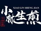 广州小林生煎加盟费多少,怎么加盟小林生煎