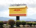 平望DHL快递,平望DHL国际快递(上门取件)