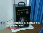平顶山王除甲醛检测治理中心|汽车房屋除异味|室内空气检测