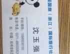 中国国旅.浙江.国际旅行社临平营业部