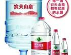 佳泉商贸:农夫山泉桶(瓶)装水 饮料全品种优惠促销