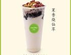 长沙上海芋圆烧仙草奶茶加盟店