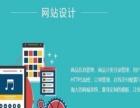 全网营销型企业网站建设 PC网站+手机网站+微信