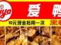 【爱鸭黑鸭王】加盟官网/加盟费用/项目详情