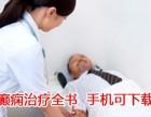 北京癫痫病专业治疗医院 癫痫治疗全书APP