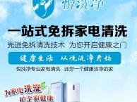 悦洗净家电清洗招商加盟大型中央空调 大型油烟机