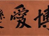 名家书法两个字拍卖成交近百万中山先生行书收藏