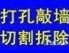 上海浦东金杨专业空调打孔 墙壁钻眼打洞 墙体拆除切割