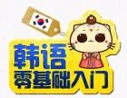 上海学韩语培训班 点面结合知识体系图表化