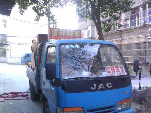 扬州富祥搬家公司:价格合理,搬运安全!