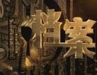 北京社保公积金代缴 生育津贴申报 档案咨询 代发工资广源永盛