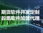桂林股票软件开发定制配资软件谁较专业