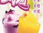品味幸福饮品 品味幸福饮品诚邀加盟