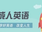 惠阳百纳培训强化你的英语口语