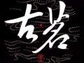 烧仙草加盟,台州古茗奶茶加盟费多少,怎么加盟古茗奶茶